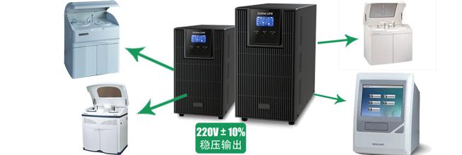 腾骏达供应生化分析仪ups电源产品明细